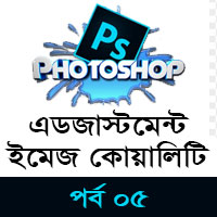 Adjustment Image Quality - Adobe Photoshop CC Bangla Tutorial Featured Image