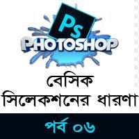 বেসিক সিলেকশনের ধারণা - Adobe Photoshop CC Bangla Tutorial