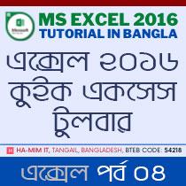 Excel-2016-Quick-Access-Toolbar