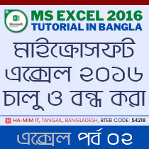 Excel-2016-Run-and-Exit