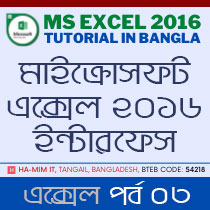 Excel-2016-User-Interface-Concept