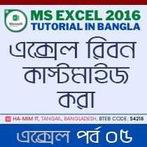 Excel-2016-Ribbon-Customize