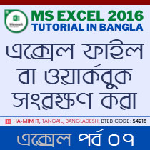 How-to-save-workbook-in-Excel-2016-Feature-Image