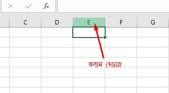 Select Entire Column in Excel 2016